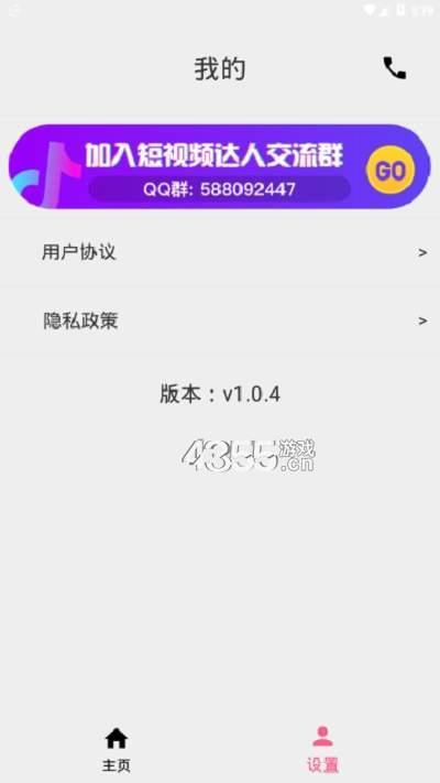 赞赞团app