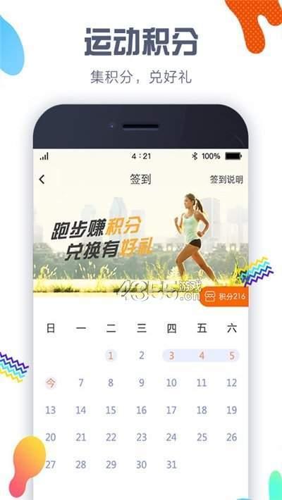 计步器app
