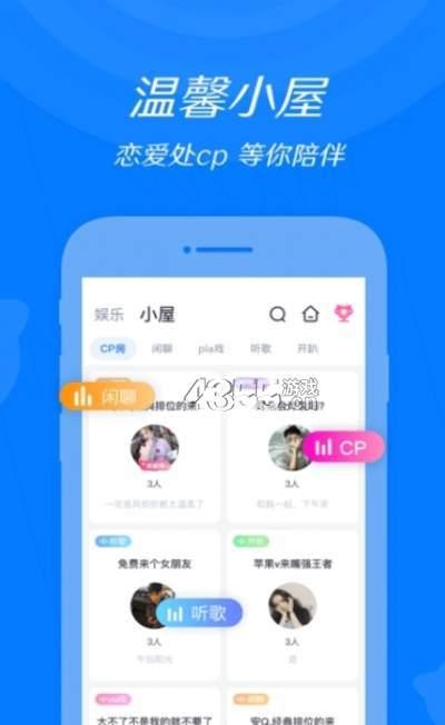 酥撩交友app