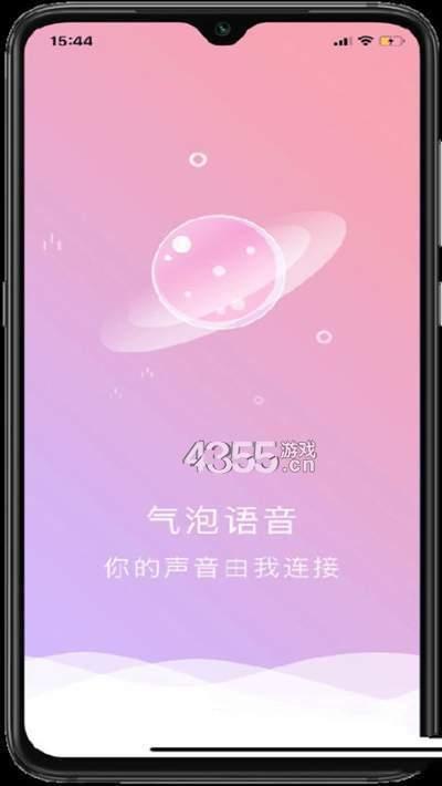 气泡语音app