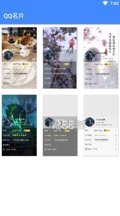 QQ个性君app