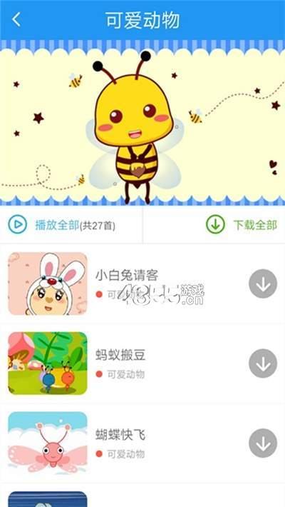 儿童故事大会app