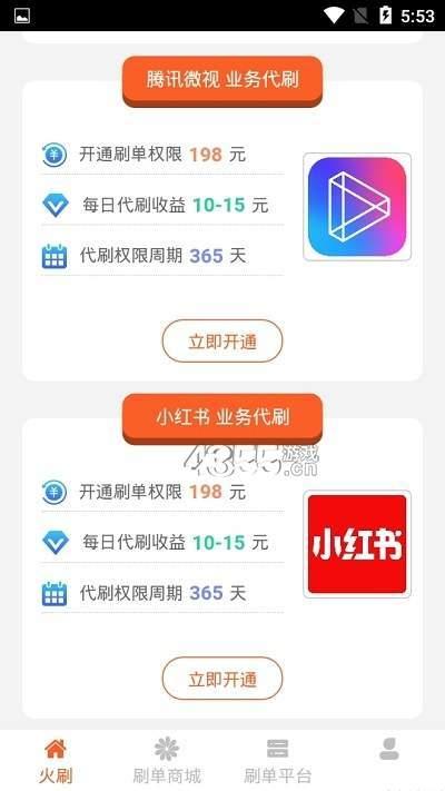 火刷平台app