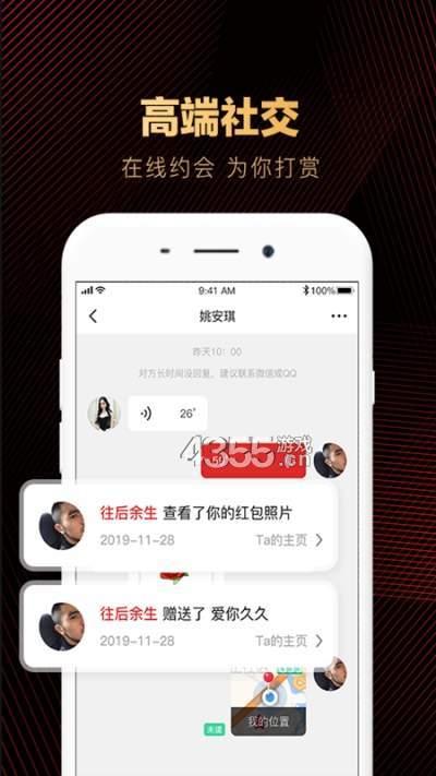 克拉情人app