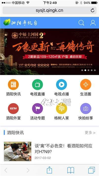 大泗阳app