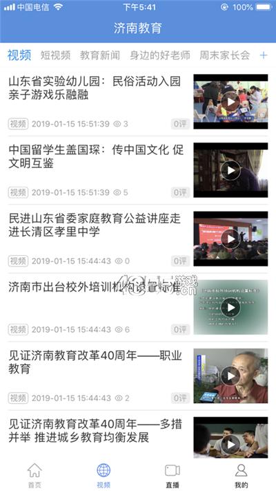 济南教育app