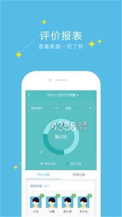 爱云校app