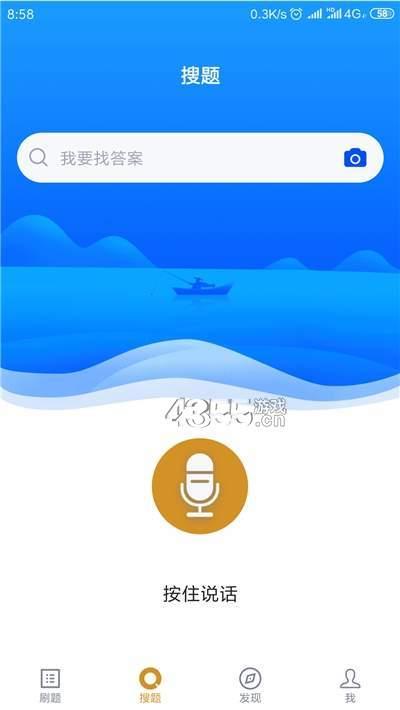 公关关系自考app