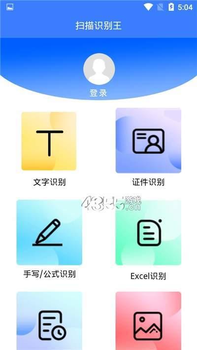 扫描识别王app
