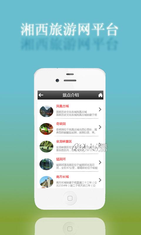 湘西旅游网