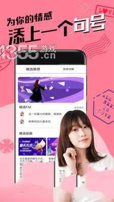 恋爱聊天术app