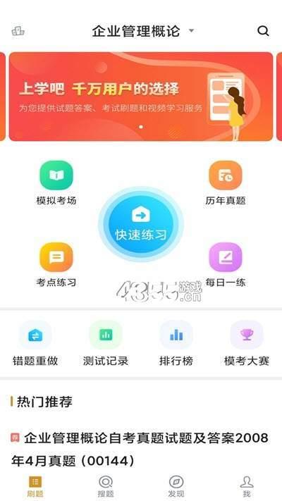 市场营销自考题库app