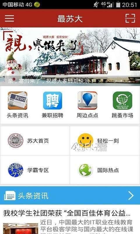 最苏大app
