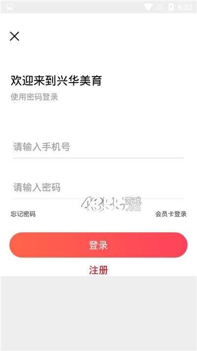 兴华美育app