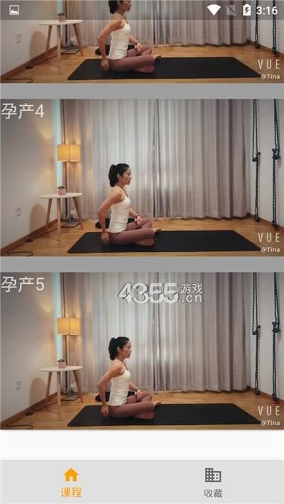 美智瑜伽app