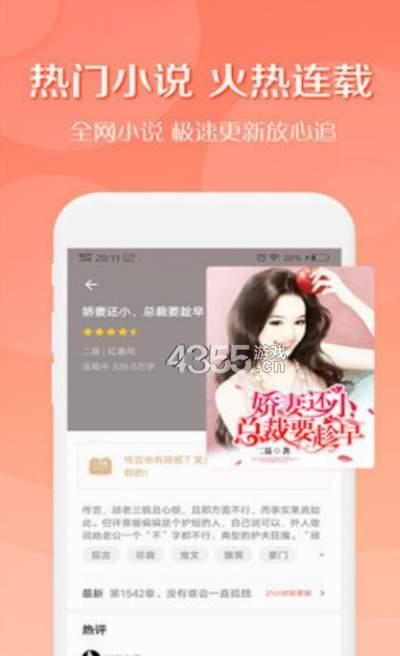 桃源阅读app