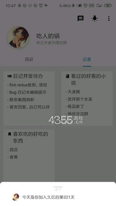 久忆日记app