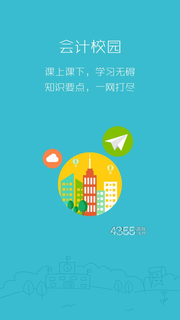 369会计教育app
