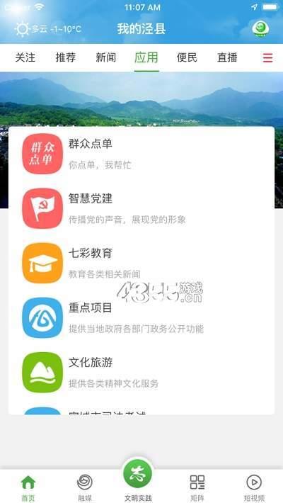 我的泾县app
