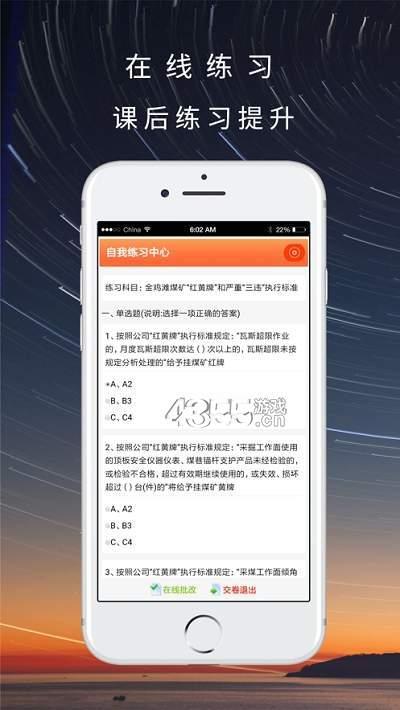 晋煤培训app