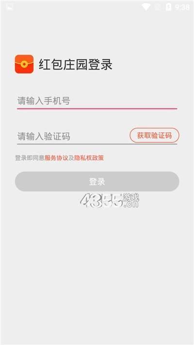红包庄园app