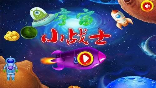 宇宙小战士app