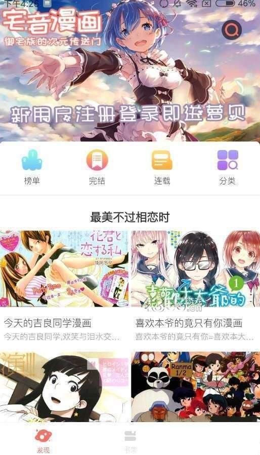 流沙漫画app