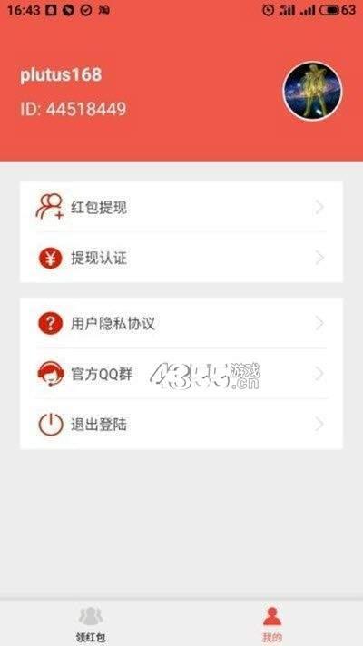 招财猫星球app