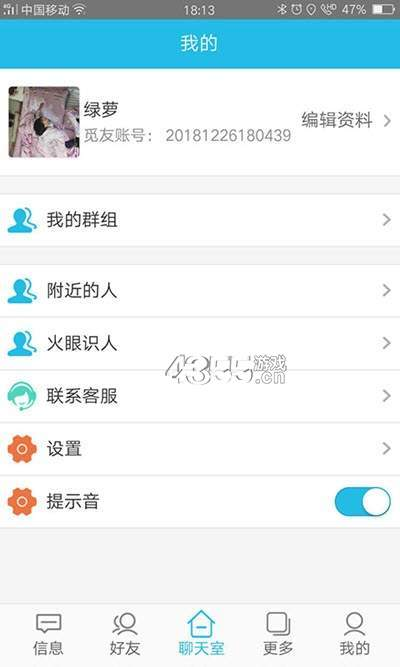 全民互通app