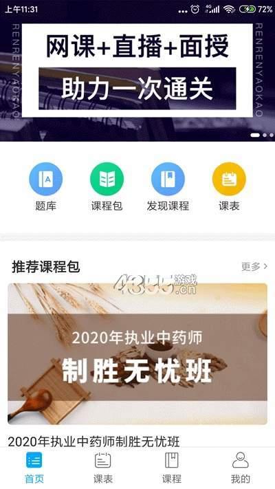 仁仁药考app