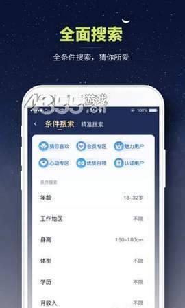 挚爱佳缘app