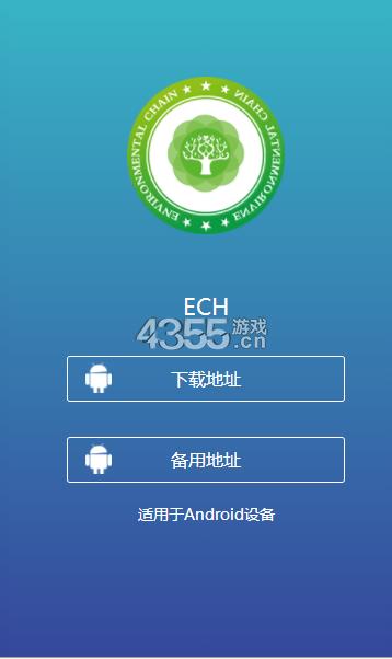 ECH环境链app