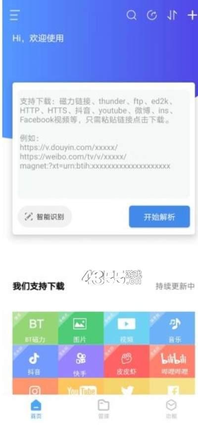 飞速云app