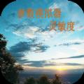 和平精英無敵戰神靈敏度app