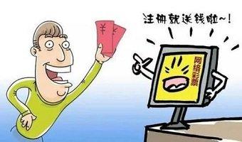 注册送一元红包的彩票软件