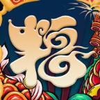 幸運福鼠app