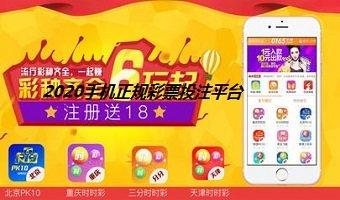 2020手机彩票软件下载