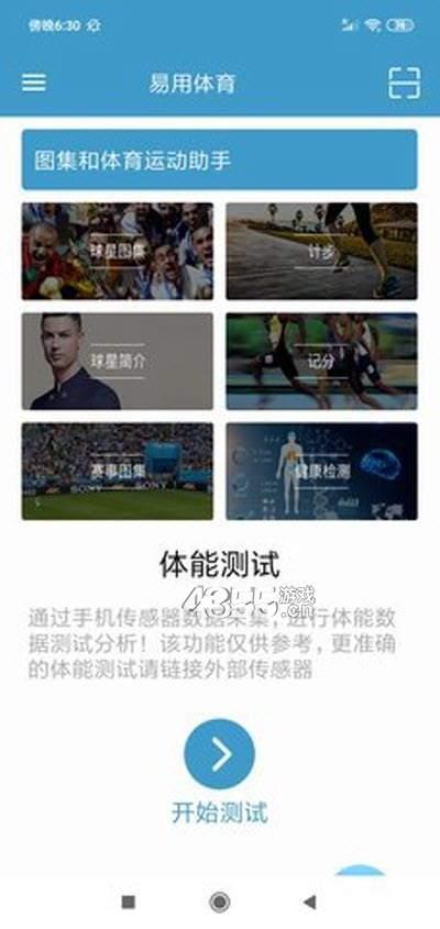 易用体育app