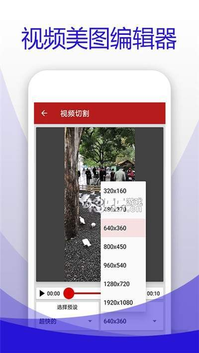 视频美图编辑器app