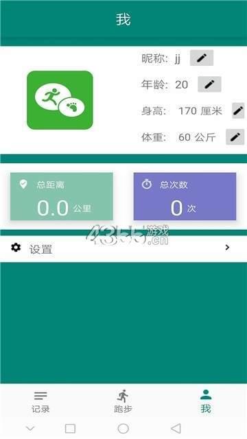 跑步记录app