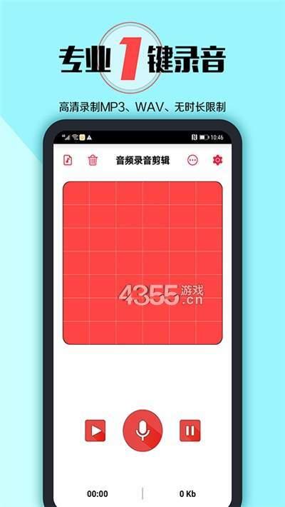 音頻錄音剪輯app