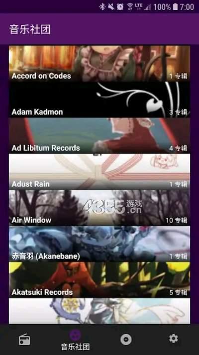 幻想鄉電臺app