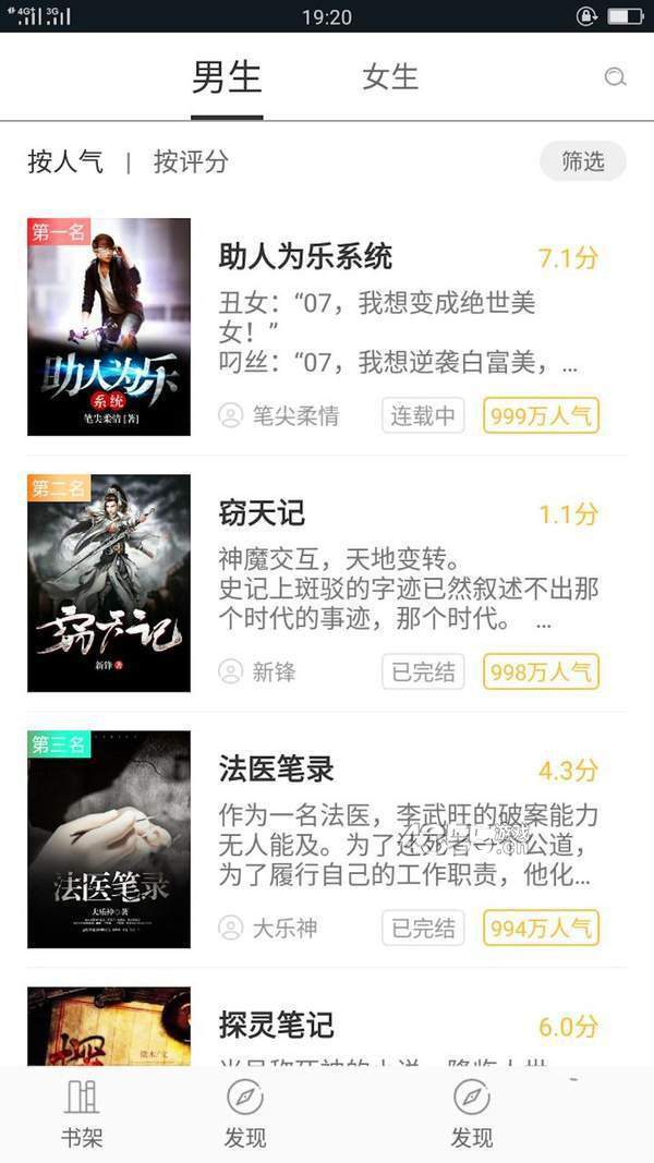 小筆看看免費小說app