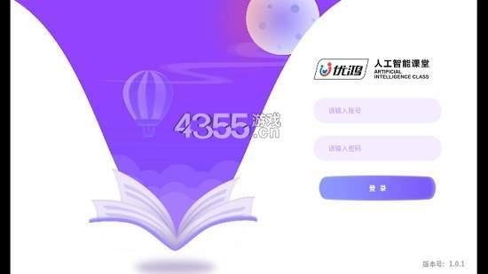 優鴻AI云課堂app