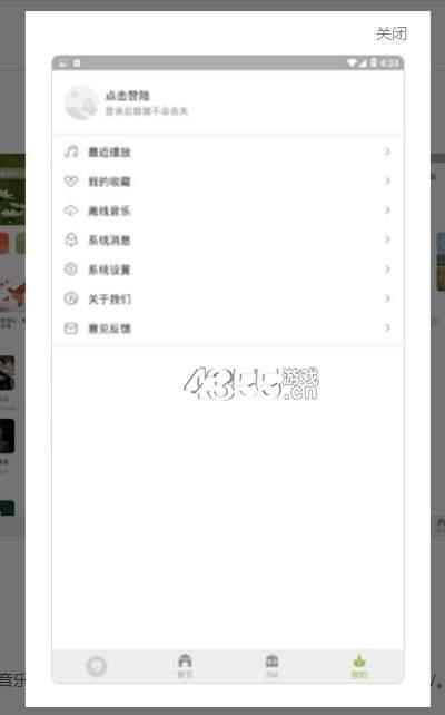 潮音乐app