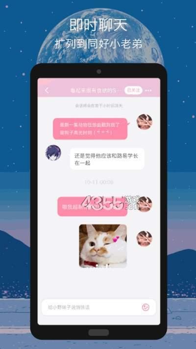 迷語app