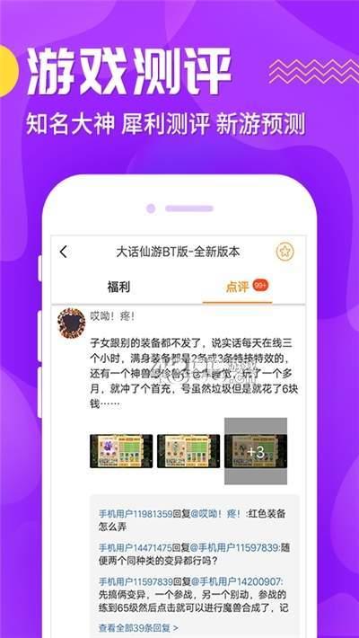氓兔游戲盒子app