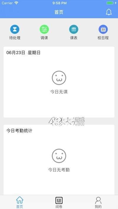 四川云閱卷app