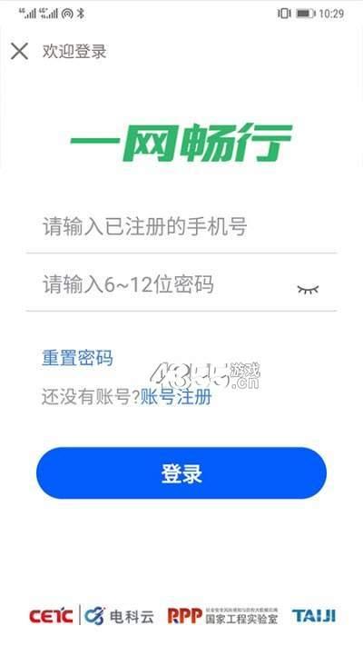 一網暢行app