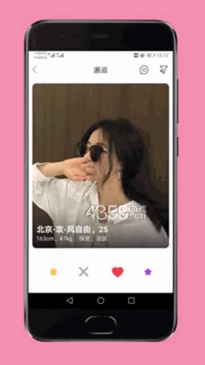 第四愛app